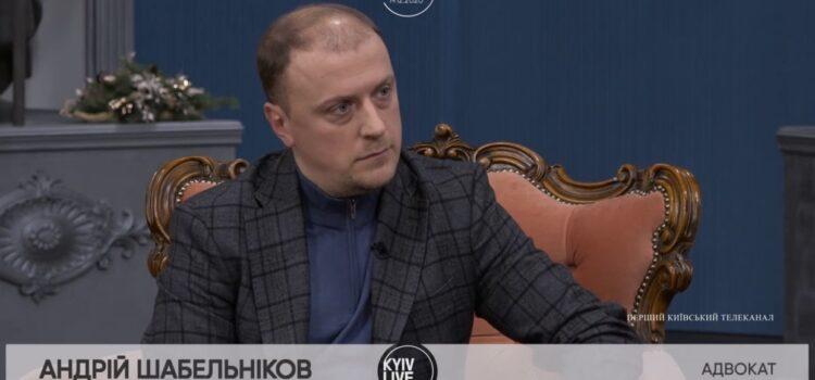 Адвокат Шабельніков А.В. прийняв участь в програмі «Неможливо мовчати» на Kyiv Live 19.12.2020