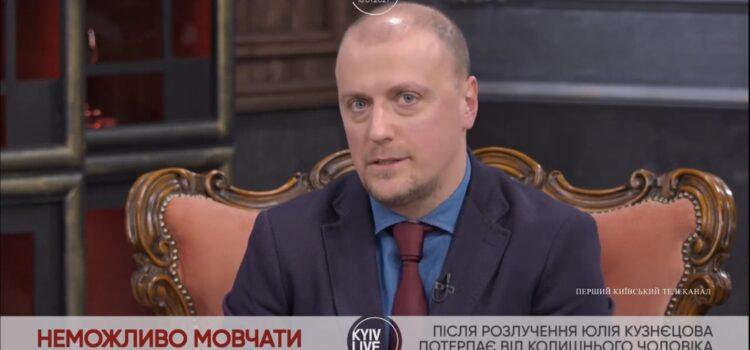 Адвокат Шабельніков А.В. в програмі «Неможливо мовчати: невістка в заручниках» на телеканалі KyivLive 16.01.2021 р.