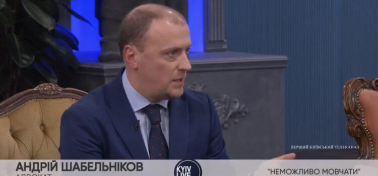 Адвокат Шабельніков А.В. в програмі «Неможливо мовчати: Шлях до синів екс коханої репера Seryoga Поліни Ололо» на телеканалі Kyiv Live 30.01.2021 р.
