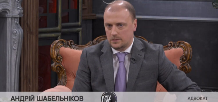 Адвокат Шабельніков А.В. в програмі «Неможливо мовчати: коли рак-не вирок» на телеканалі Kyiv Live 06.02.2021 р.