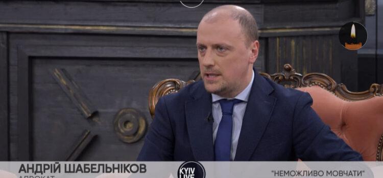 Адвокат Шабельніков А.В. в програмі «НЕМОЖЛИВО МОВЧАТИ: Історія незламної дівчини, яка два рази боролася з онкологією» на телеканалі Kyiv Live 20.02.2021 р.