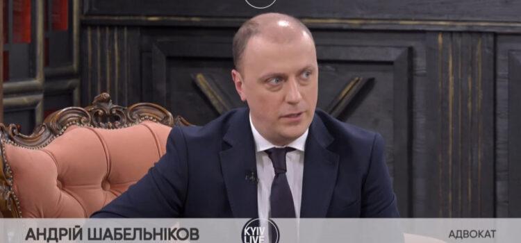Адвокат Шабельніков А.В. в програмі «НЕМОЖЛИВО МОВЧАТИ: Щодня боротися за життя» на телеканалі Kyiv Live 27.02.2021 р.