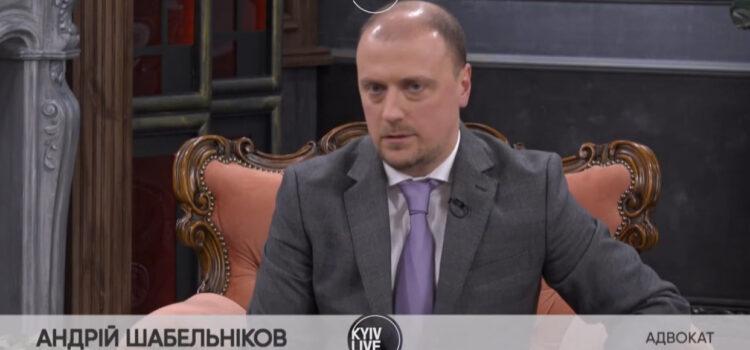 """Адвокат Шабельніков А.В. в програмі """"Неможливо мовчати: коли рак-не вирок"""" на телеканалі Kyiv Live 06.02.2021 р."""