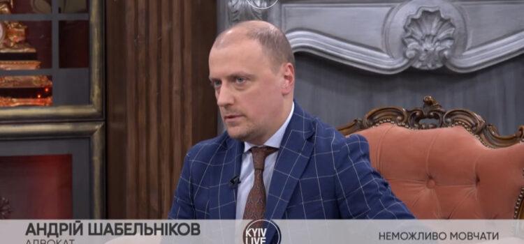 Адвокат Шабельніков А.В. у якості постійного експерта в програмі «Неможливо мовчати: діти між двох вогнів» на телеканалі Kyiv Live 13.02.2021 року.