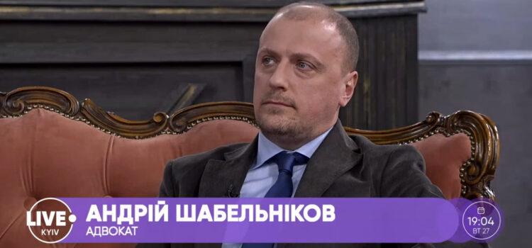 """Адвокат Шабельніков А.В. в програмі """"Добрий вечір: Турбота про літніх непрацездатних батьків"""" на телеканалі Kyiv Live 27.04.2021 р."""